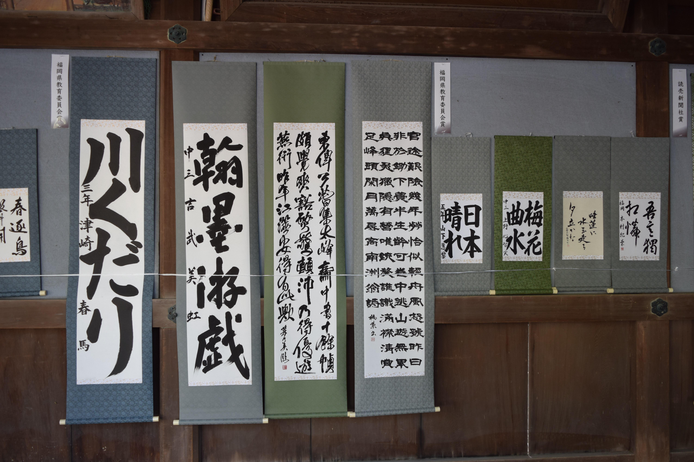 教育 委員 会 福岡 県